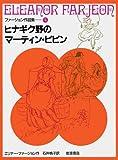 ヒナギク野のマーティン・ピピン (ファージョン作品集 5)