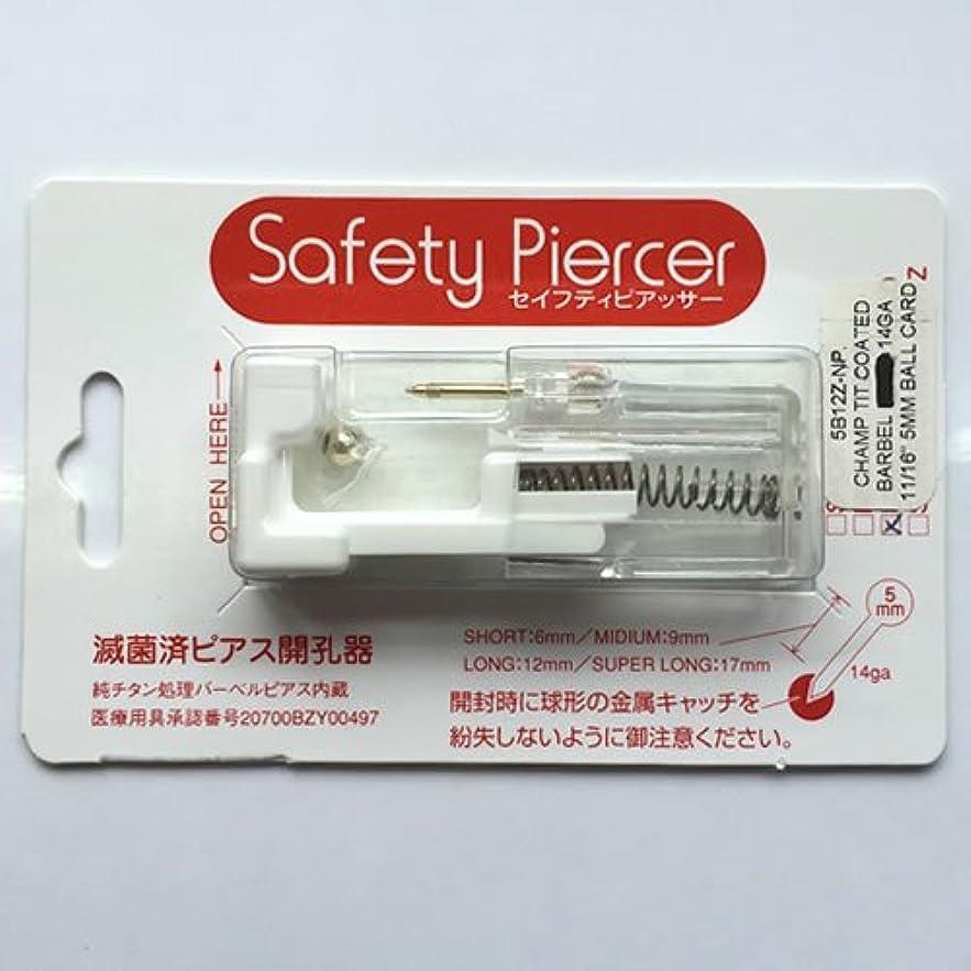 こどもセンター小康世界に死んだセイフティピアッサー 14G シャンパンカラー(純チタン処理) 5mm バーベル 5B12Z-NP