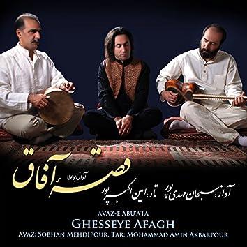 Ghesseye Afagh
