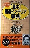 Dr.コパの「風水」開運インテリア事典 (広済堂ブックス)