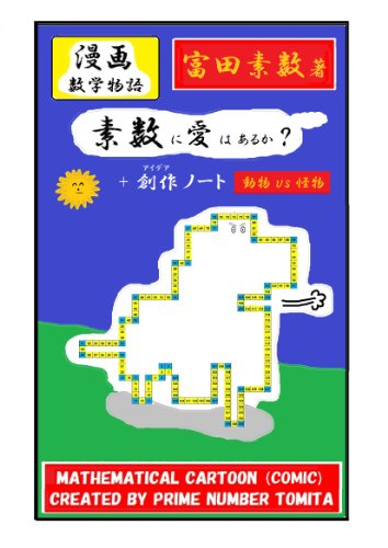 Parasite Pig Plays Prime Number Monster (Japanese Edition)
