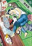 猫のお寺の知恩さん(1)【期間限定 無料お試し版】 (ビッグコミックス)