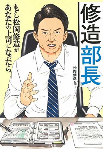 修造部長 もし松岡修造があなたの上司になったら