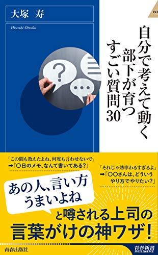 自分で考えて動く部下が育つすごい質問30 (青春新書インテリジェンス)