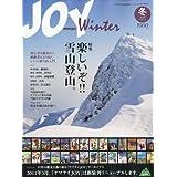 ヤマケイ JOY (ジョイ) 2011年 01月号 [雑誌]