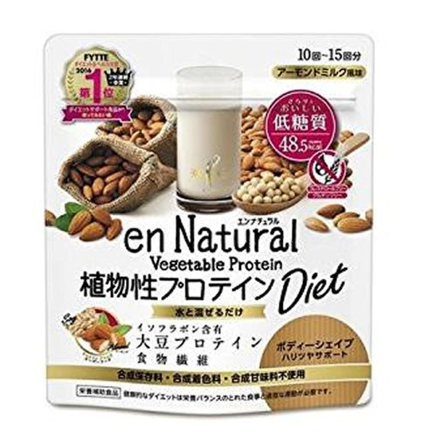 スリップシューズ通路気分が良いメタボリック エンナチュラル植物性プロテインダイエット 150g