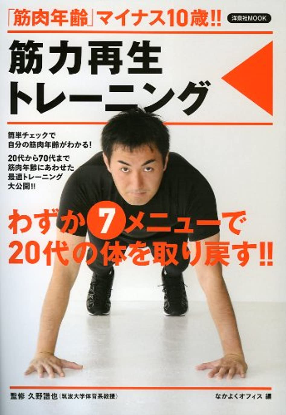 ビルやさしい作業筋力再生トレーニング (洋泉社MOOK)