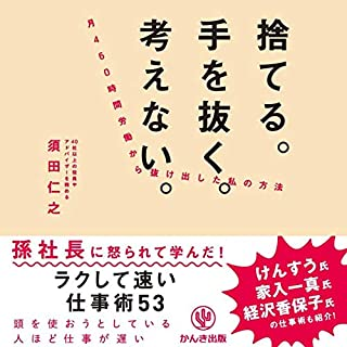捨てる。手を抜く。考えない。月460時間労働から抜け出した私の方法                   著者:                                                                                                                                 須田 仁之                               ナレーター:                                                                                                                                 けんぞう                      再生時間: 3 時間  41 分     18件のカスタマーレビュー     総合評価 3.8