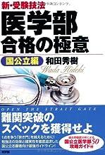 新・受験技法 医学部合格の極意《国公立編》
