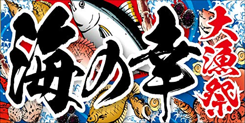 タペストリー 横断幕大 海の幸 大漁祭 大漁旗 まぐろ マグロ 大漁祭り 新鮮魚介 商売繁盛 千客万来 北海道 持ち帰り 寿司 刺身