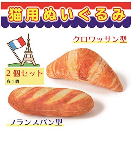 猫用ぬいぐるみ玩具またたびパン2個セットフランスパンクロワッサン猫ネコおもちゃプレゼントギフト