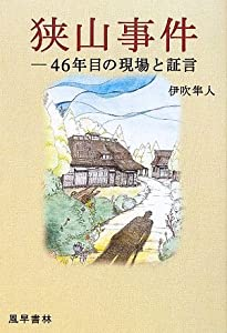 Book's Cover of狭山事件―46年目の現場と証言