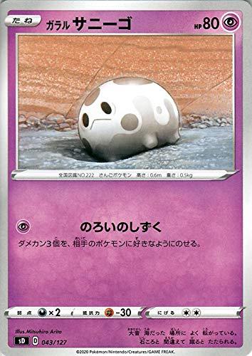 ポケモンカードゲーム剣盾 ソード&シールド sD Vスタートデッキ ガラルサニーゴ ポケカ 超 たねポケモン ※デッキではありません。