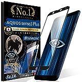 【ブルーライトカット】 (日本品質) AQUOS Sense3 Plus ガラスフィルム [ 3D全面保護 ] アクオスセンス3プラス (SHV46 SH-RM11) フィルム ブルーライト カット (らくらくクリップ付き) ガラスザムライ OVER's 243-blue-3d-bk