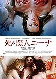 死の恋人ニーナ[DVD]