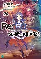 Re:ゼロから始める異世界生活 24 (MF文庫J)