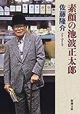 素顔の池波正太郎(新潮文庫)
