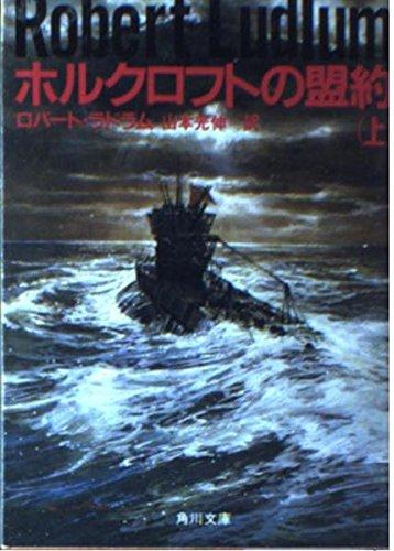 ホルクロフトの盟約 (上) (角川文庫 (6059))の詳細を見る