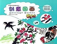 创意国画(上)/儿童艺术启蒙教学丛书