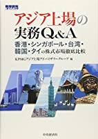アジア上場の実務Q&A