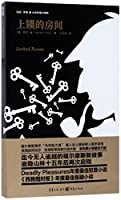上锁的房间 9787229125172 劳拉·金 重庆出版社