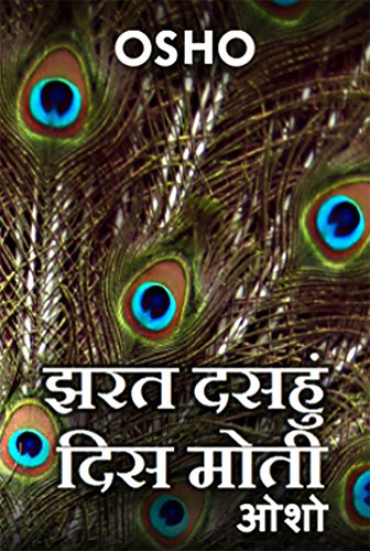 झरत दसहुं दिस मोती – Jharat Dasahun Dis Moti (Hindi Edition)