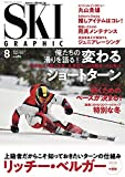 月刊スキーグラフィック 2020年 08月号 [雑誌] - スキーグラフィック編集部