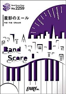 バンドスコアピースBP2259 星影のエール / GReeeeN ~NHK連続テレビ小説「エール」主題歌 (BAND SCORE PIECE)