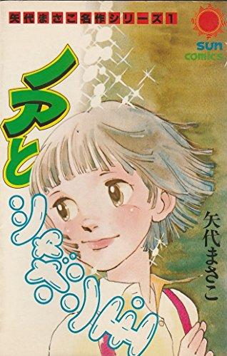 ノアとシャボン玉 (1978年) (サンコミックス―矢代まさこ名作シリーズ)