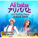 """Alibaba And The Forty Thieves""  ""アリババと 40にんの とうぞく"" (English Edition)"