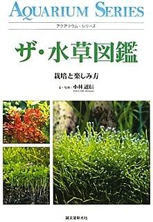 ザ・水草図鑑―栽培と楽しみ方 (アクアリウム・シリーズ)