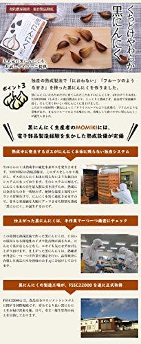 オーガライフ国産熟成黒にんにく粒そろい九州もみき宮崎県産お試し約1ヶ月分無添加独自製法熟成にんにく使用