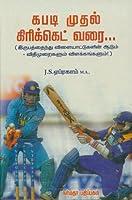 Kabadi Mudhal Cricket Varai