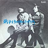 """戦争を知らない子供たち [7"""" Analog EP Record]"""