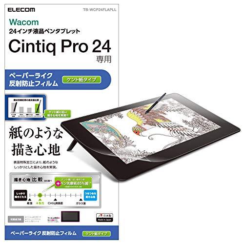 エレコム ワコム 液タブ 液晶ペンタブレット Wacom Cintiq Pro 24 フィルム ペーパーライク ケント紙 (ペン先の磨耗を抑えたい方向け) 日本製 TB-WCP24FLAPLL