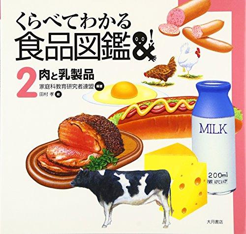 くらべてわかる食品図鑑〈2〉肉と乳製品 (くらべてわかる食品図鑑 2) - 家庭科教育研究者連盟, 孝, 田村