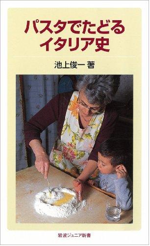 『パスタでたどるイタリア史 (岩波ジュニア新書)』のトップ画像