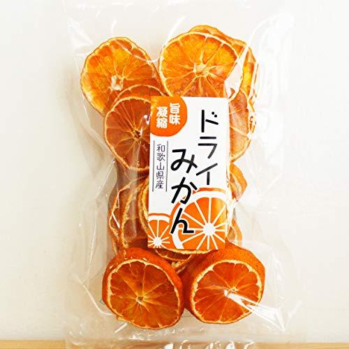 和歌山県産【無添加】完熟 ドライみかん 50g/砂糖不使用ドライ蜜柑 どらいみかん ドライオレンジ ドライフルーツ