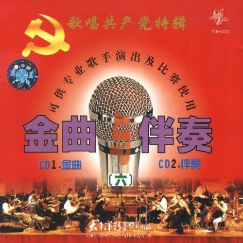Guangzhou Orchestra Chorus