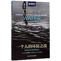 一个人的环保之战:加州海湾污染治理纪实(科学新视角丛书)