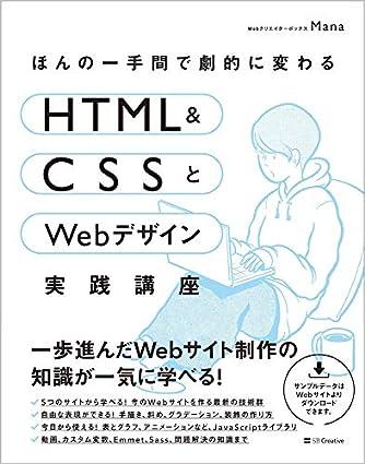 【Amazon.co.jp 限定】ほんの一手間で劇的に変わるHTML & CSSとWebデザイン実践講座 (DL特典: CSS クラス名 チートシート)