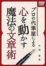 表紙: プロの代筆屋による心を動かす魔法の文章術 impress QuickBooks | 中島 泰成