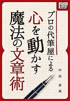 [中島 泰成]のプロの代筆屋による心を動かす魔法の文章術 impress QuickBooks