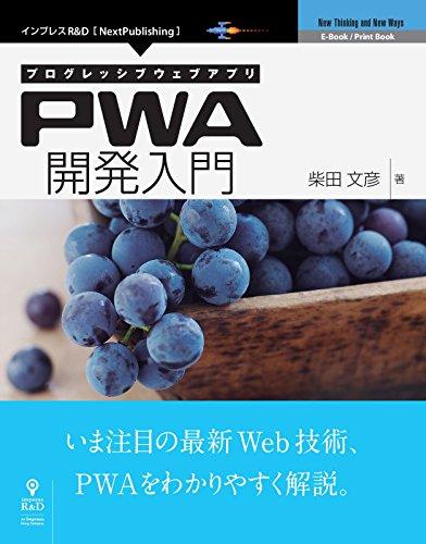 プログレッシブウェブアプリ PWA開発入門 (NextPublishing)