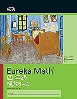 Simplified Chinese - Eureka Math Grade 4 Succeed Workbook #1 (Module 1-4)
