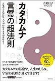 カタカムナ 言霊の超法則: 言葉の力を知れば、人生がわかる・未来が変わる!