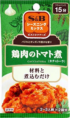 S&B シーズニングミックス 鶏肉のトマト煮 袋8g×2