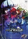 仮面ライダーアマゾンズ SEASON2 VOL.3 [DVD]