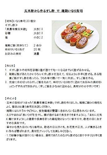 内堀醸造『美濃有機玄米酢』