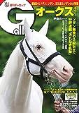 週刊Gallop(ギャロップ) 2021年5月23日号 (2021-05-18) [雑誌]